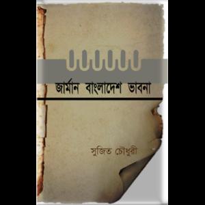 জার্মান বাংলাদেশ ভাবনা(German Bangladesh Bhabna)