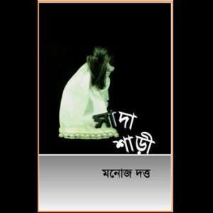 সাদা শাড়ী (Sada Saree)